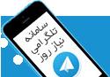 سامانه آگهی های تلگرامی نیاز روز
