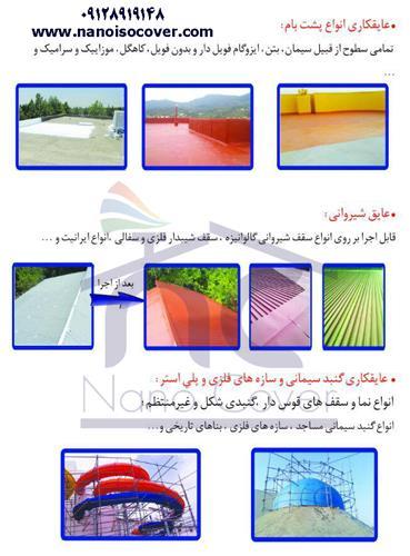 عایق نانو کاور برای آببندی انواع استخر و ساختمان - 3