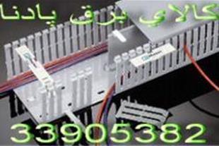 انواع داکت (DUCT) وکانال الکتریکی