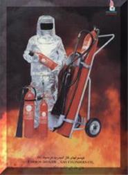 کپسول آتش نشانی مخصوص اتومبیل - 1