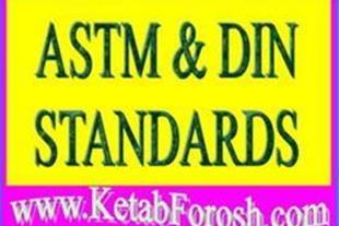 خرید استانداردهای  din و astm  و iso ,..
