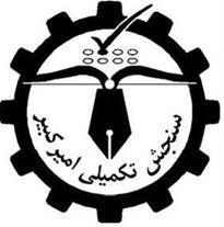 جزوات کنکور ارشد مکانیک 94سنجش امیرکبیر sanjesh