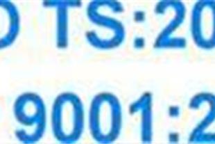 مشاوره استقرار استانداردهای ISO TS  و ISO 9000