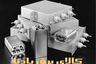 خازن قدرت-power capacitor