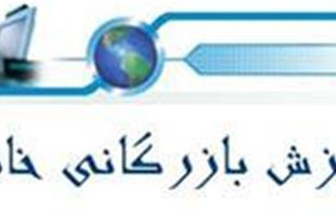 آموزش کاربردی بازرگانی خارجی (واردات)