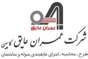 شرکت عمران عایق - عایق لوله