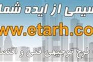 طرح توجیهی/www.etarh.com