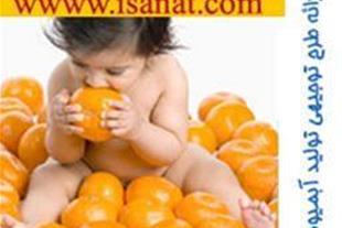 www.isanat.com ارائه طرح توجیهی تولید انواع آبمیوه