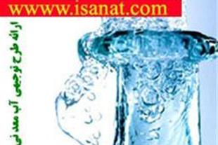 www.isanat.com ارائه طرح توجیهی تولید آب معدنی
