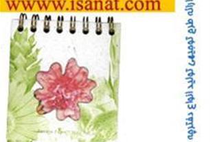 www.isanat.com ارائه طرح توجیهی تولید دفترچه