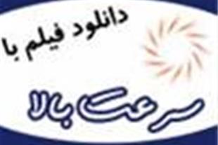 رتبه 1 سرعت دانلود در ایران - اینترنت صبا