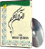 مرکز پخش و فروش اینترنتی مجموعه کامل قرآن کریم - 1