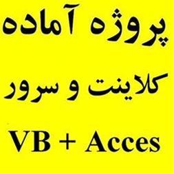 پروژه کلاینت سرور ( VB Access Sql ( Cleint Server - 1