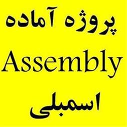 پروژه آماده و رایگان اسمبلی Assembly - 1