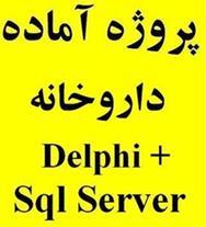 پروژه داروخانه سورس کد Delphi 7 + SQL Server 2000
