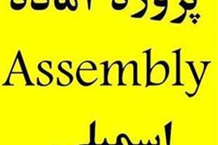 پروژه آماده و رایگان اسمبلی Assembly
