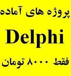 پروژه های آماده در Delphi فقط به قیمت دانشجویی - 1