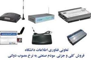 GSM MODEM (به نرخ دولتی) + نرم افزار ارسال SMS