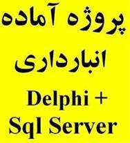 پروژه انبار داری Delphi + SQL Server