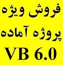 پروژه های آماده و رایگان Visual Basic 6.0 - 1