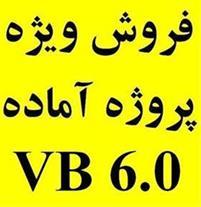پروژه آماده و رایگان Visual Basic 6.0