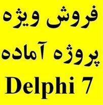 پروژه های آماده و رایگان Delphi 7.0