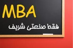 بهترین و کاملترین جزوات کنکور MBA