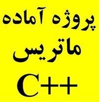 پروژه عملیات ماتریس جمع،تفریق,ضرب و ... ++ C