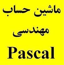 ماشین حساب علمی - مهندسی + رسم نمودار TPascal