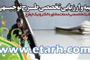 ارائه طرح توجیهی تولید بتن سبک  www.etarh.com