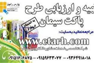 ارائه طرح توجیهی تولید پاکت سیمان