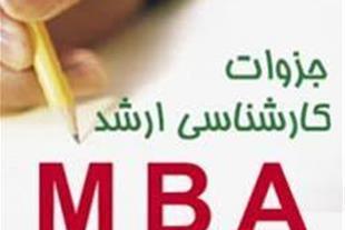 جزوه ارشد MBA سال  با کلی تغییر