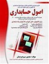 کامل ترین کتاب مرجع ( اصول حسابداری ) در ایران