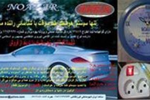 ضد سرقت هوشمند اتومبیل(هس)