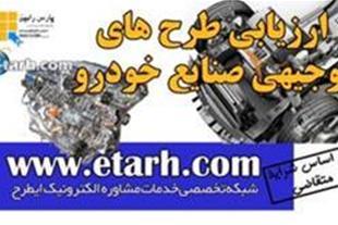 تهیه طرح توجیهی تولید کپسول CNG خودرو