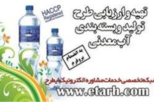 تهیه طرح توجیهی تصفیه و بسته بندی آب معدنی