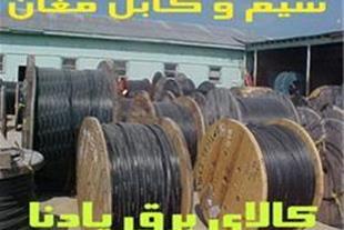 فروش انواع محصولات شرکت سیم و کابل مغان