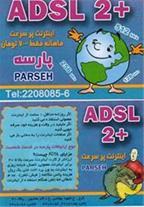 اینترنت پر سرعت پارسه کرج گوهردشت مهرشهر فردیس