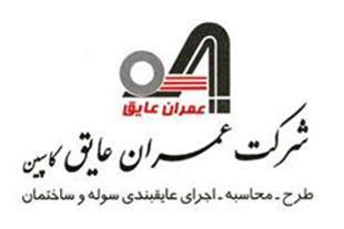 شرکت عمران عایق -  پشم سنگ