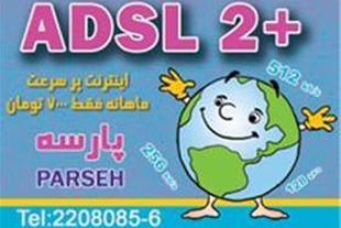 adsl karaj parseh-اینترنت پر سرعت پارسه کرج