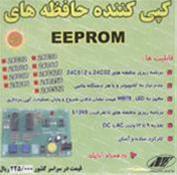 فروش ویژه کپی کننده حافضه های EEPROM - 1