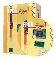 آموزش  FPGA (اورجینال)
