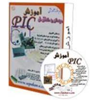 آموزش کامل و جامع  PIC (اورجینال)