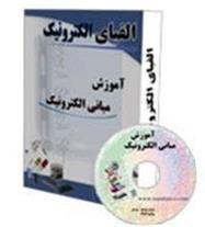 آموزش مبانی الکترونیک (اورجینال)