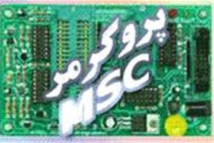 پروگرامر میکرو کنترلر های MCS-51