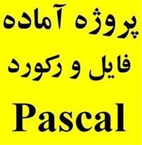 پروژه فایل و رکورد ( دانشجویان ) پاسکال TPascal