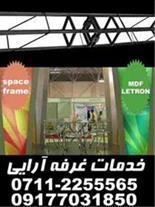 خدمات نمایشگاهی , غرفه سازی ,غرفه آرائی