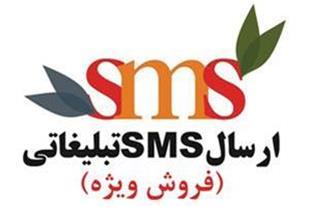 نرم افزار ارسال انبوه SMS
