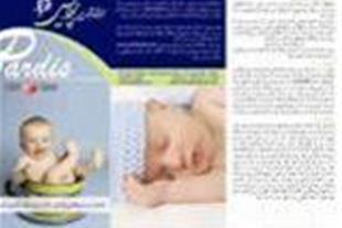 بیماریهای متابولیک - غربالگری نوزادان