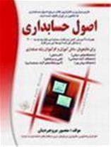 کتاب مرجع آموزش اصول حسابداری